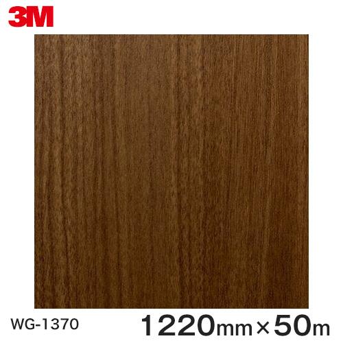 ダイノックシート<3M><ダイノック>フィルム 木目シート Wood Grain ウッドグレイン ウォールナット 板柾 WG-1370 原反巾 1220mm 1巻(50m)