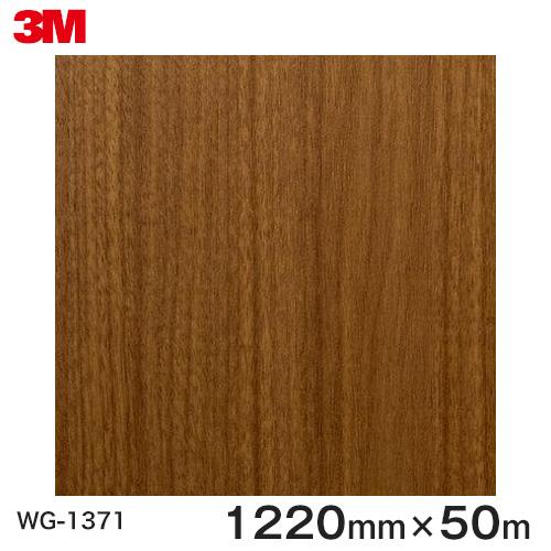 ダイノックシート<3M><ダイノック>フィルム 木目シート Wood Grain ウッドグレイン ウォールナット 板柾 WG-1371 原反巾 1220mm 1巻(50m)