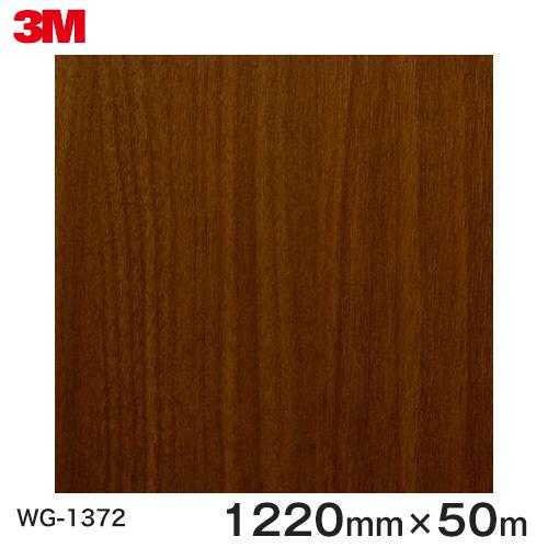 ダイノックシート<3M><ダイノック>フィルム 木目シート Wood Grain ウッドグレイン ウォールナット 板柾 WG-1372 原反巾 1220mm 1巻(50m)