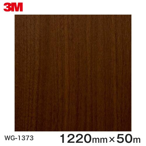 ダイノックシート<3M><ダイノック>フィルム 木目シート Wood Grain ウッドグレイン ウォールナット 板柾 WG-1373 原反巾 1220mm 1巻(50m)