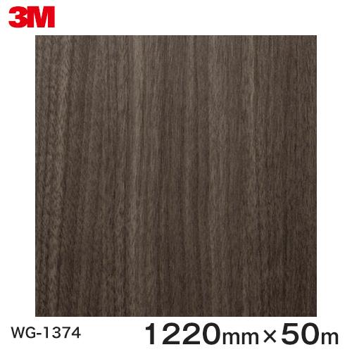 ダイノックシート<3M><ダイノック>フィルム 木目シート Wood Grain ウッドグレイン ウォールナット 板柾 WG-1374 原反巾 1220mm 1巻(50m)