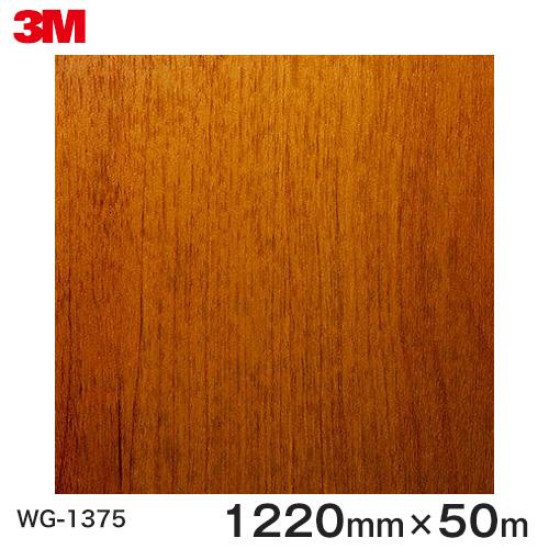 ダイノックシート<3M><ダイノック>フィルム 木目シート Wood Grain ウッドグレイン チェリー 板目 WG-1375 原反巾 1220mm 1巻(50m)