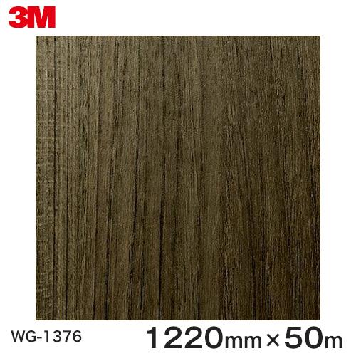 ダイノックシート<3M><ダイノック>フィルム 木目シート Wood Grain ウッドグレイン チーク 板柾 WG-1376 原反巾 1220mm 1巻(50m)