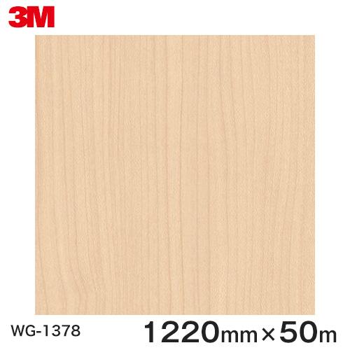 ダイノックシート<3M><ダイノック>フィルム 木目シート Wood Grain ウッドグレイン メイプル 柾目 WG-1378 原反巾 1220mm 1巻(50m)