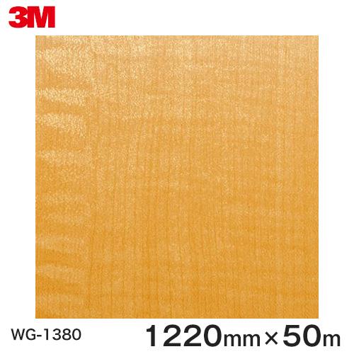 ダイノックシート<3M><ダイノック>フィルム 木目シート Wood Grain ウッドグレイン シカモア 柾目 WG-1380 原反巾 1220mm 1巻(50m)