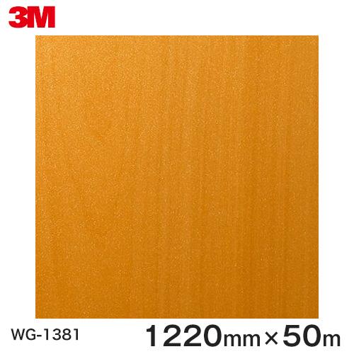 ダイノックシート<3M><ダイノック>フィルム 木目シート Wood Grain ウッドグレイン ペア 板目 WG-1381 原反巾 1220mm 1巻(50m)