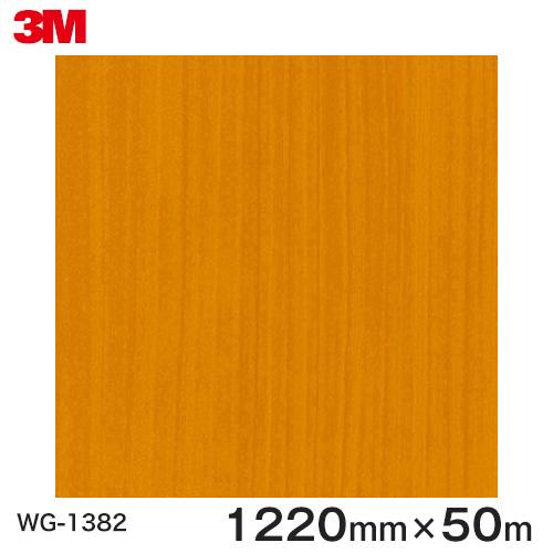 ダイノックシート<3M><ダイノック>フィルム 木目シート Wood Grain ウッドグレイン ペア 柾目 WG-1382 原反巾 1220mm 1巻(50m)