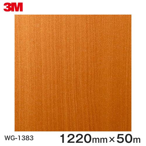 ダイノックシート<3M><ダイノック>フィルム 木目シート Wood Grain ウッドグレイン ペア 柾目 WG-1383 原反巾 1220mm 1巻(50m)