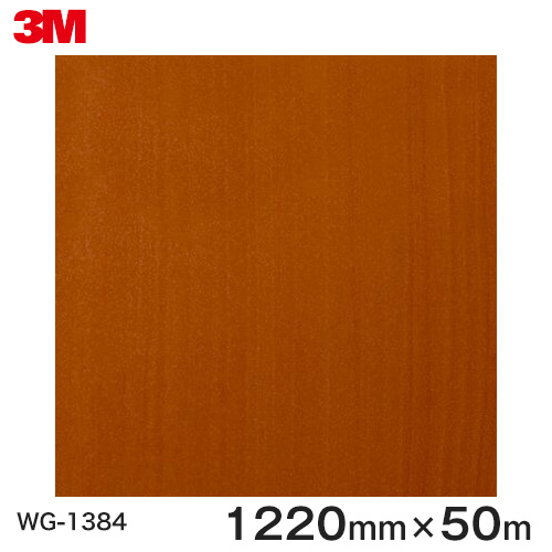 ダイノックシート<3M><ダイノック>フィルム 木目シート Wood Grain ウッドグレイン ペア 柾目 WG-1384 原反巾 1220mm 1巻(50m)