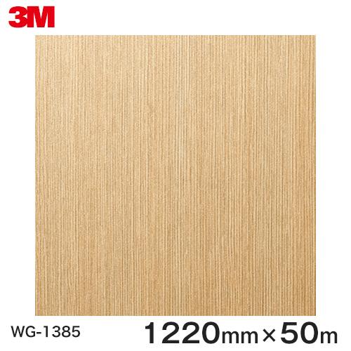 ダイノックシート<3M><ダイノック>フィルム 木目シート Wood Grain ウッドグレイン ウエンジュ 柾目 WG-1385 原反巾 1220mm 1巻(50m)