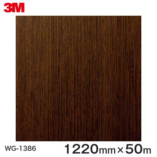 ダイノックシート<3M><ダイノック>フィルム 木目シート Wood Grain ウッドグレイン ウエンジュ 柾目 WG-1386 原反巾 1220mm 1巻(50m)