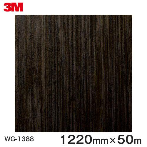 ダイノックシート<3M><ダイノック>フィルム 木目シート Wood Grain ウッドグレイン ウエンジュ 柾目 WG-1388 原反巾 1220mm 1巻(50m)