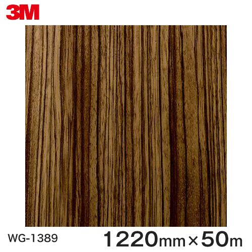 ダイノックシート<3M><ダイノック>フィルム 木目シート Wood Grain ウッドグレイン ゼブラウッド 柾目 WG-1389 原反巾 1220mm 1巻(50m)