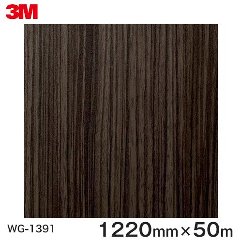 ダイノックシート<3M><ダイノック>フィルム 木目シート Wood Grain ウッドグレイン ゼブラウッド 柾目 WG-1391 原反巾 1220mm 1巻(50m)