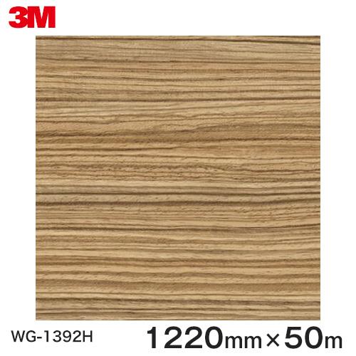 ダイノックシート<3M><ダイノック>フィルム 木目シート Wood Grain ウッドグレイン ゼブラウッド 〈横〉柾目 WG-1392H 原反巾 1220mm 1巻(50m)