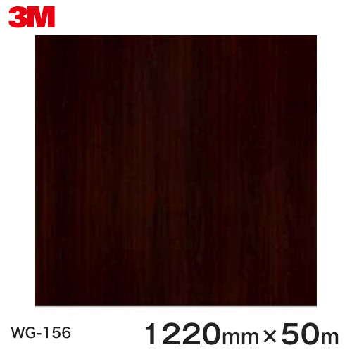 ダイノックシート<3M><ダイノック>フィルム 木目シート Wood Grain ウッドグレイン タモ 板柾 WG-156 原反巾 1220mm 1巻(50m)
