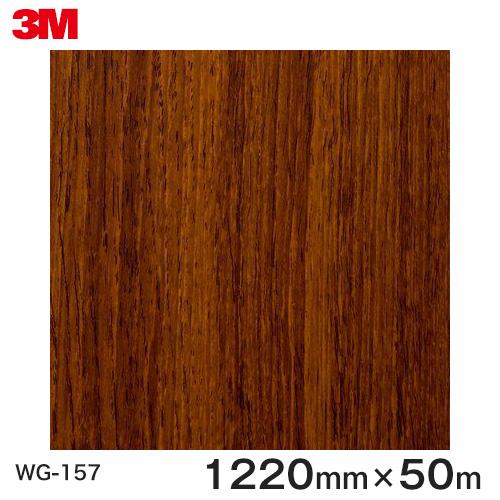 ダイノックシート<3M><ダイノック>フィルム 木目シート Wood Grain ウッドグレイン チーク 板柾 WG-157 原反巾 1220mm 1巻(50m)