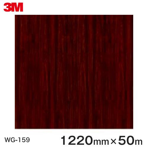ダイノックシート<3M><ダイノック>フィルム 木目シート Wood Grain ウッドグレイン ローズウッド 板柾 WG-159 原反巾 1220mm 1巻(50m)
