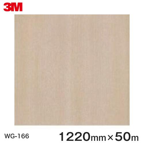 壁、ドアなどの内装、外装、リフォームに!/DI-NOC dinoc ダイノック粘着シート ダイノックシート<3M><ダイノック>フィルム 木目シート Wood Grain ウッドグレイン オーク 板柾 WG-166 原反巾 1220mm 1巻(50m)