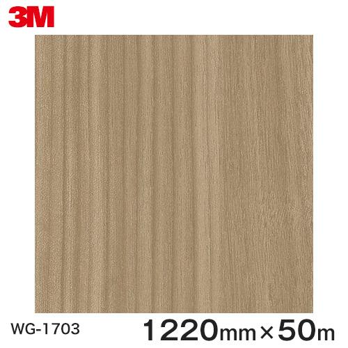 ダイノックシート<3M><ダイノック>フィルム 木目シート Wood Grain ウッドグレイン ウォールナット 柾目 WG-1703 原反巾 1220mm 1巻(50m)