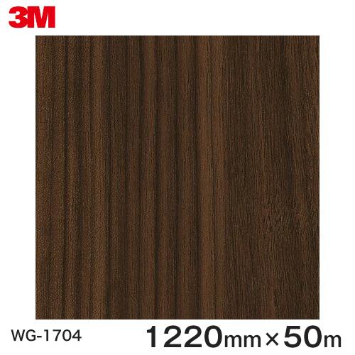 ダイノックシート<3M><ダイノック>フィルム 木目シート Wood Grain ウッドグレイン ウォールナット 柾目 WG-1704 原反巾 1220mm 1巻(50m)