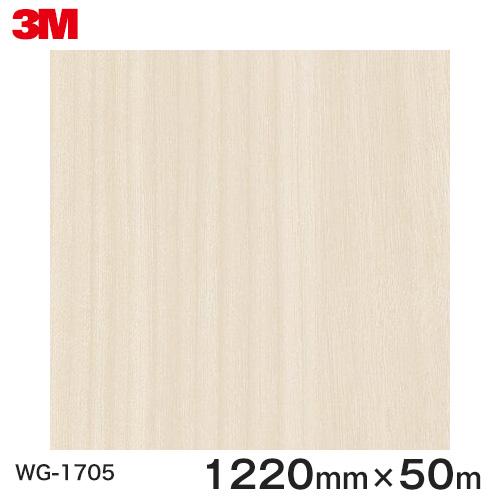 ダイノックシート<3M><ダイノック>フィルム 木目シート Wood Grain ウッドグレイン ウォールナット 柾目 WG-1705 原反巾 1220mm 1巻(50m)