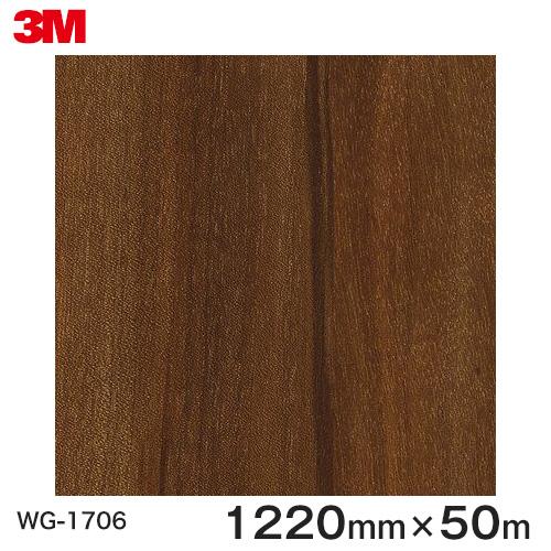 ダイノックシート<3M><ダイノック>フィルム 木目シート Wood Grain ウッドグレイン ウォールナット 板柾 WG-1706 原反巾 1220mm 1巻(50m)