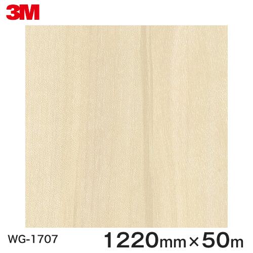 ダイノックシート<3M><ダイノック>フィルム 木目シート Wood Grain ウッドグレイン ウォールナット 板柾 WG-1707 原反巾 1220mm 1巻(50m)