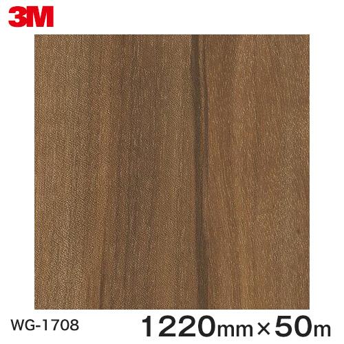 ダイノックシート<3M><ダイノック>フィルム 木目シート Wood Grain ウッドグレイン ウォールナット 板柾 WG-1708 原反巾 1220mm 1巻(50m)