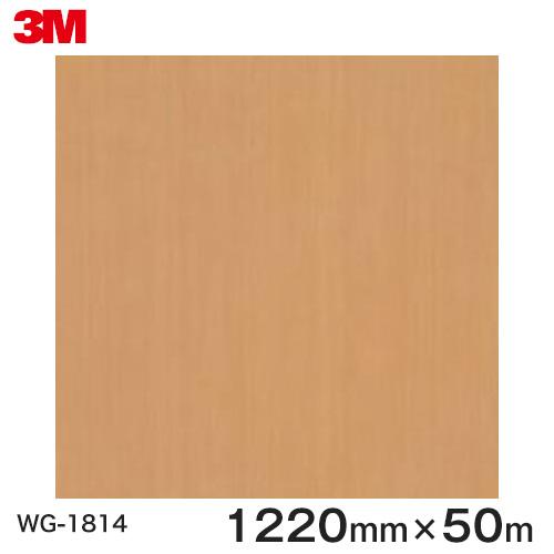 ダイノックシート<3M><ダイノック>フィルム 木目シート Wood Grain ウッドグレイン メイプル 柾目 WG-1814 原反巾 1220mm 1巻(50m)