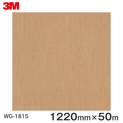 ダイノックシート<3M><ダイノック>フィルム 木目シート Wood Grain ウッドグレイン チェリー 柾目 WG-1815 原反巾 1220mm 1巻(50m)