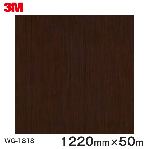 ダイノックシート<3M><ダイノック>フィルム 木目シート Wood Grain ウッドグレイン タガヤサン デザイン WG-1818 原反巾 1220mm 1巻(50m)
