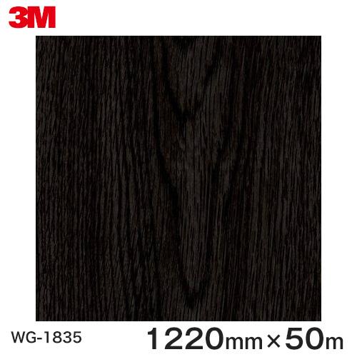 ダイノックシート<3M><ダイノック>フィルム 木目シート Wood Grain ウッドグレイン オーク 板目 WG-1835 原反巾 1220mm 1巻(50m)