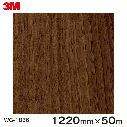 ダイノックシート<3M><ダイノック>フィルム 木目シート Wood Grain ウッドグレイン ウォールナット 柾目 WG-1836 原反巾 1220mm 1巻(50m)