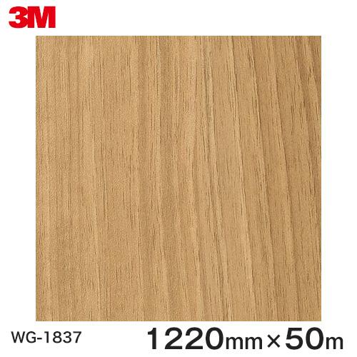ダイノックシート<3M><ダイノック>フィルム 木目シート Wood Grain ウッドグレイン ウォールナット 柾目 WG-1837 原反巾 1220mm 1巻(50m)