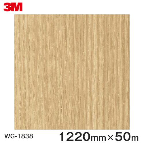 ダイノックシート<3M><ダイノック>フィルム 木目シート Wood Grain ウッドグレイン オーク 柾目 WG-1838 原反巾 1220mm 1巻(50m)