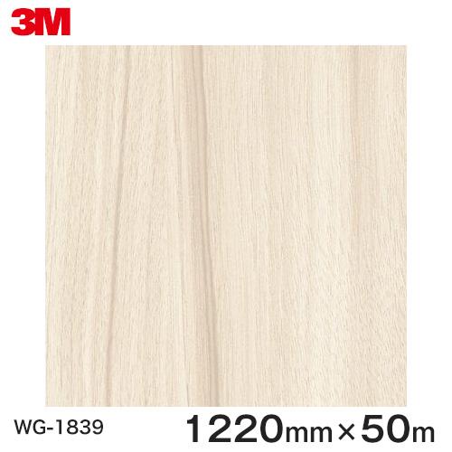 ダイノックシート<3M><ダイノック>フィルム 木目シート Wood Grain ウッドグレイン パルダオ 柾目 WG-1839 原反巾 1220mm 1巻(50m)