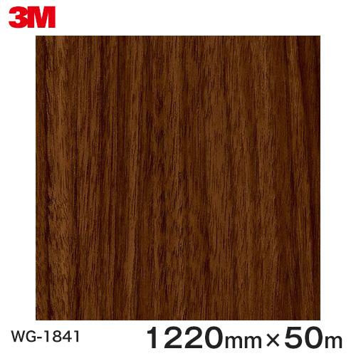 ダイノックシート<3M><ダイノック>フィルム 木目シート Wood Grain ウッドグレイン ウォールナット 柾目 WG-1841 原反巾 1220mm 1巻(50m)