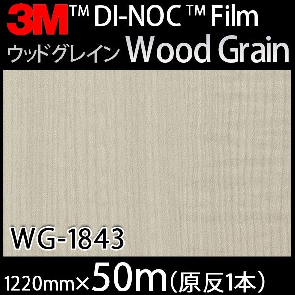 ダイノックシート<3M><ダイノック>フィルム 木目シート Wood Grain ウッドグレイン アッシュ 柾目 WG-1843 原反巾 1220mm 1巻(50m)