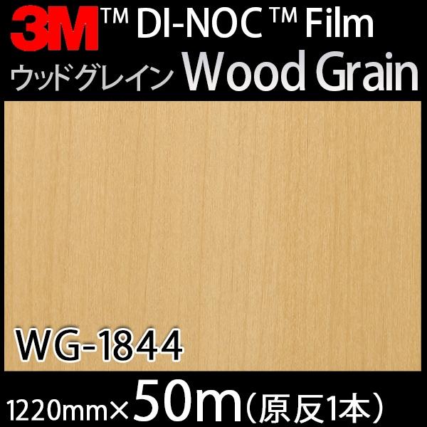 ダイノックシート<3M><ダイノック>フィルム 木目シート Wood Grain ウッドグレイン ポプラ 柾目 WG-1844 原反巾 1220mm 1巻(50m)