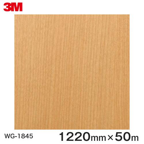 ダイノックシート<3M><ダイノック>フィルム 木目シート Wood Grain ウッドグレイン チェリー 柾目 WG-1845 原反巾 1220mm 1巻(50m)