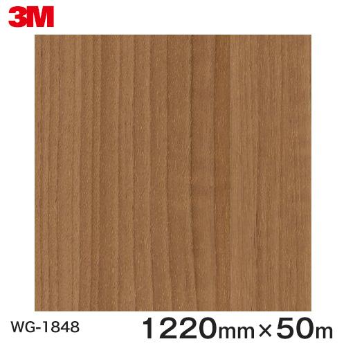 ダイノックシート<3M><ダイノック>フィルム 木目シート Wood Grain ウッドグレイン ウォールナット 柾目 WG-1848 原反巾 1220mm 1巻(50m)