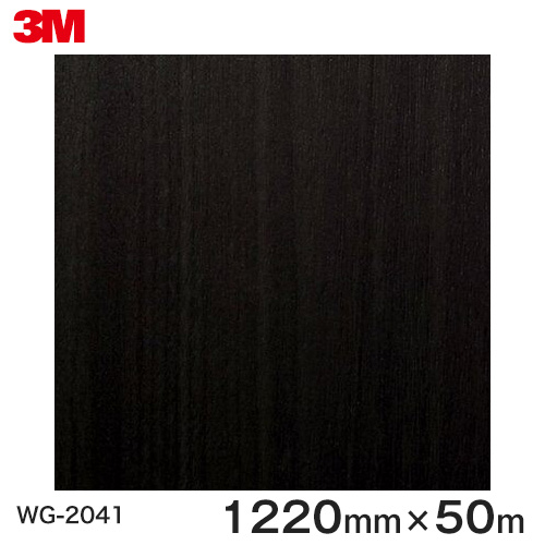 ダイノックシート<3M><ダイノック>フィルム 木目シート Wood Grain ウッドグレイン ウォールナット 板柾 WG-2041 原反巾 1220mm 1巻(50m)