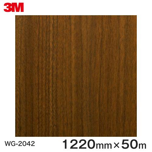 ダイノックシート<3M><ダイノック>フィルム 木目シート Wood Grain ウッドグレイン ウォールナット 板柾 WG-2042 原反巾 1220mm 1巻(50m)
