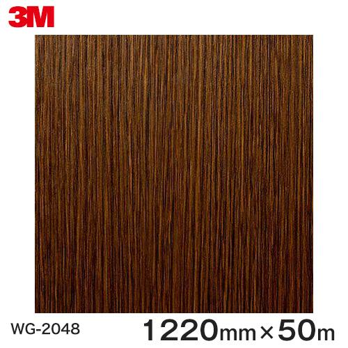 ダイノックシート<3M><ダイノック>フィルム 木目シート Wood Grain ウッドグレイン オーク 柾目 WG-2048 原反巾 1220mm 1巻(50m)
