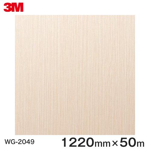 ダイノックシート<3M><ダイノック>フィルム 木目シート Wood Grain ウッドグレイン オーク 柾目 WG-2049 原反巾 1220mm 1巻(50m)