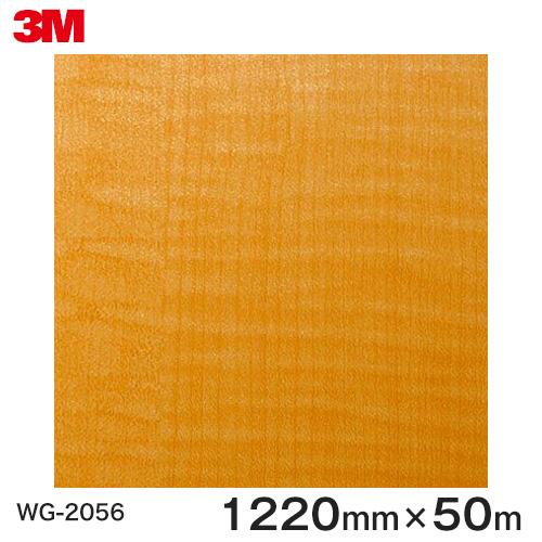 ダイノックシート<3M><ダイノック>フィルム 木目シート Wood Grain ウッドグレイン シカモア 柾目 WG-2056 原反巾 1220mm 1巻(50m)