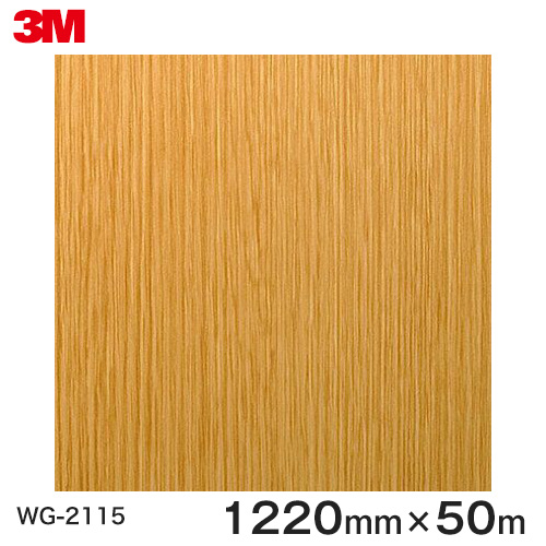 ダイノックシート<3M><ダイノック>フィルム 木目シート Wood Grain ウッドグレイン オーク 柾目 WG-2115 原反巾 1220mm 1巻(50m)
