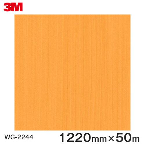 ダイノックシート<3M><ダイノック>フィルム 木目シート Wood Grain ウッドグレイン ペア 柾目 WG-2244 原反巾 1220mm 1巻(50m)