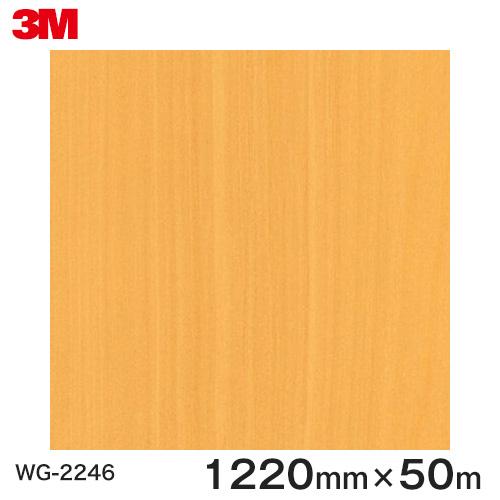 ダイノックシート<3M><ダイノック>フィルム 木目シート Wood Grain ウッドグレイン ペア 板目 WG-2246 原反巾 1220mm 1巻(50m)